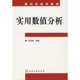 实用数值分析 杜迎春 化学工业出版社 9787122007650