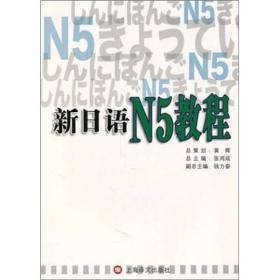 新日语N5教程