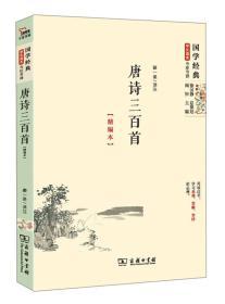 国学经典 学生读本 今注今释:唐诗三百首(精编版)