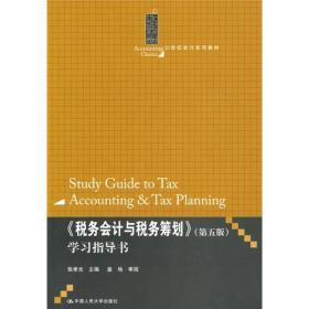 二手《税务会计与税务筹划》(第五版)学习指导书张孝光中国人民