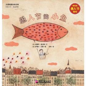 大师纯美绘本系列:愚人节的小鱼·我的妈妈(全2册)