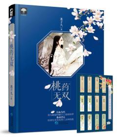 梦三生深情古风系列02:桃药无双(长篇小说)