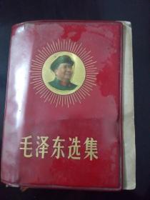 毛泽东选集(一卷本)军内发行珍稀正面毛像。,、