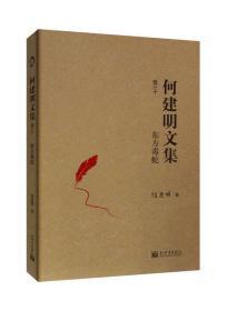 何建明文集(30卷)卷三十:东方毒蛇