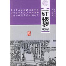 新书--中国四大古典小说名著:红楼梦(精装)
