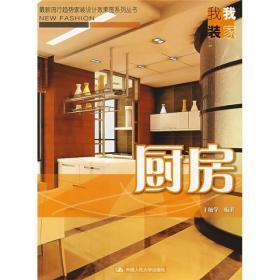 最新流行趋势家装设计效果图系列丛书:厨房
