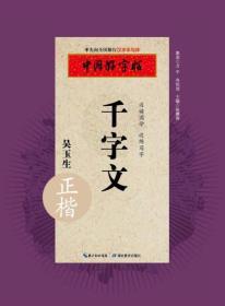 中国好字帖 千字文(正楷)