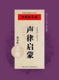 中国好字帖 声律启蒙(正楷)
