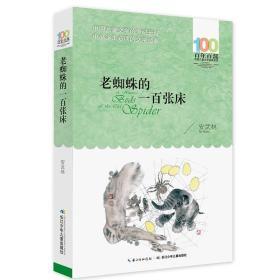 新书--百年百部中国儿童文学经典书系:老蜘蛛的一百张床