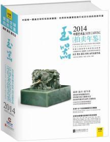 2014中国艺术品拍卖年鉴:玉器