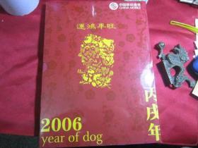 中国邮票 2005 中国移动通信〔一函一册全〕见目录