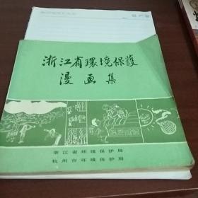 浙江省环境保护漫画集