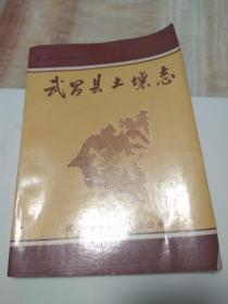 武昌县土壤志 湖北省第二次土壤普查资料03