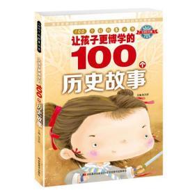 100个好故事丛书·让孩子更博学的100个历史故事(阅读真善美故事,开启智慧大门)