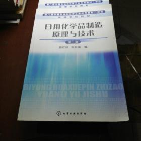 日用化学品制造原理与技术(第2版)