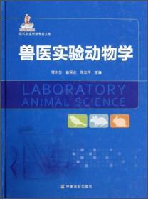 兽医实验动物学