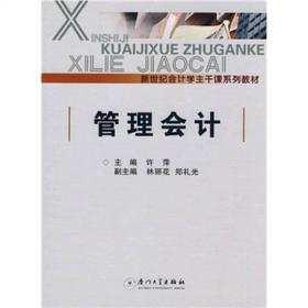 管理会计 许萍 厦门大学出版社 9787561534137