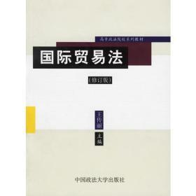 正版现货 国际贸易法(修订版)高等政法院校系列教材 王传丽主编出版日期:2003-02印刷日期:2003-02印次: