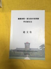 斯图亚特·霍尔的中国理解学术研讨会论文集