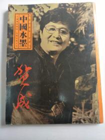 中国水墨贺成画集