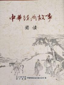 中华经典故事阅读