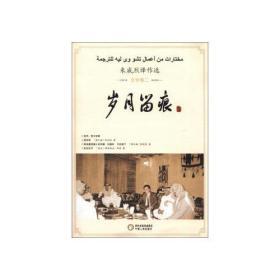 岁月留痕:朱威烈译作选·文学卷2