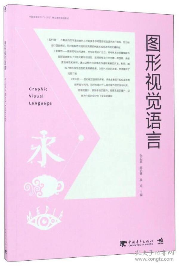 """图形视觉语言/中国高等院校""""十三五""""精品课程规划教材"""