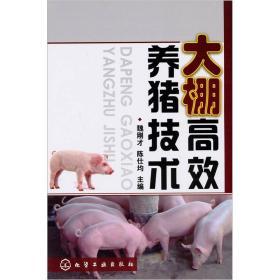 大棚高效养猪技术  根据目前大棚养猪的生产实际,从大棚养猪发展趋势、猪的品种选择及杂交、猪的饲料营养、猪舍建设及环境控制、猪的饲养管理、猪的疾病控制六个方面进行了系统的论述和介绍,为养殖者进行大棚养猪提供技术支持。