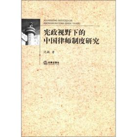 宪政视野下的中国律师制度研究 沈敏 法律出版社 9787511830654