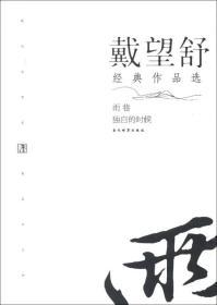 现代文学名家名作文库:戴望舒经典作品选