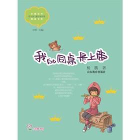 我的同桌是上帝(中国当代实力派儿童文学作家精品书系第二辑)
