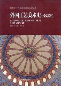 外国工艺美术史(全彩版)