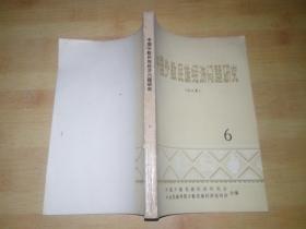 中国少数民族经济问题研究(6)论文集