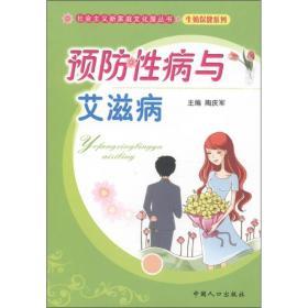 社会主义新家庭文化屋丛书·生殖健康系列:预防性病与艾滋病