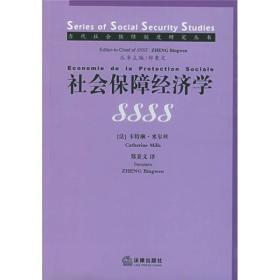 社会保障经济学 9787503645266
