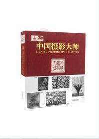 中国摄影大师