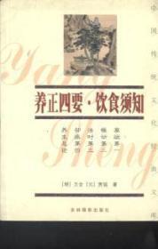 中国传统文化经典文库:养生四要 饮食须知