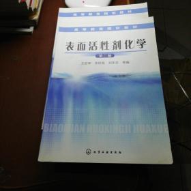 高等教育规划教材:表面活性剂化学(第2版)