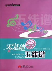 零基础学音乐丛书:零基础学五线谱