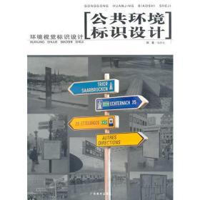 公共环境标识设计:环境视觉标识设计