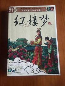 图说天下·中国古典文学四大名著:红楼梦(上下)