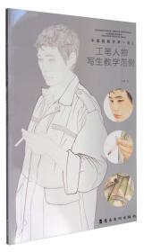 中国画教学举一反三:工笔人物写生教学范例(附光盘)