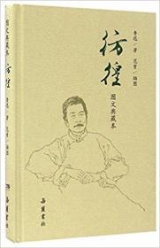 彷徨-图文典藏本