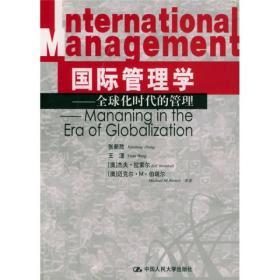 国际管理学:全球化时代的管理