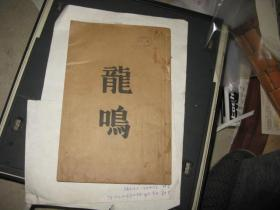 龙鸣    张元夫 先生士绅阶级对民国早期对中国之未来,改造我民之精神之一家之说,民国奉天李湛章号排印,印刷精美,属自印本,名校馆藏, 88品