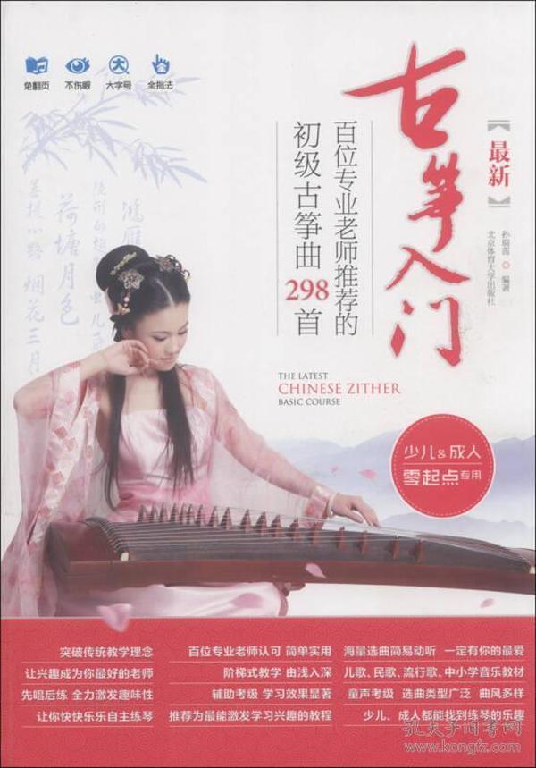 最新古筝入门:百位专业老师推荐的初级古筝曲298首