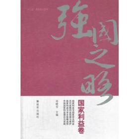 强国之略 邓晓宝 中国人民解放军出版社 9787506566803