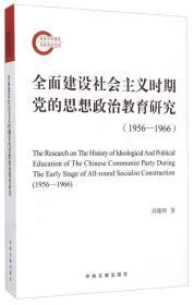 (1956-1966)全面建设社会主义时期党的思想政治教育研究