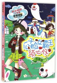 阳光姐姐小书房 非常明星系列:瓜子脸女霸王项心仪