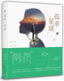 【二手包邮】孤单星球 独木舟 长江文艺出版社